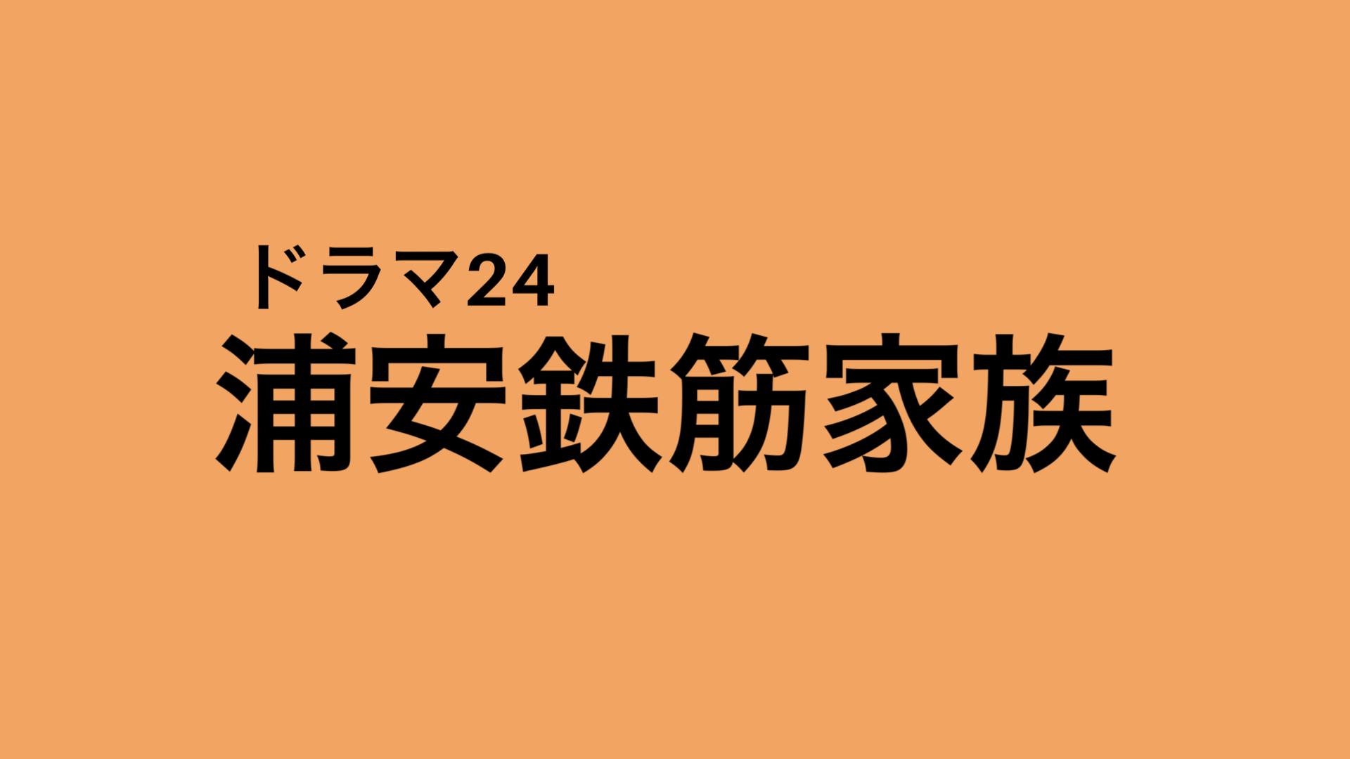 鉄筋 動画 浦安 家族 ドラマ