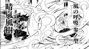 鬼滅の刃の呼吸法と必殺技まとめ (12/15) | RENOTE [リノート]