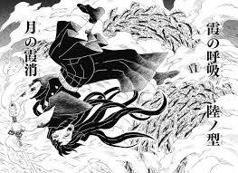 霞の呼吸・陸ノ型 月の霞消 : 【鬼滅の刃】「柱」&「技」一覧(キャラ ...