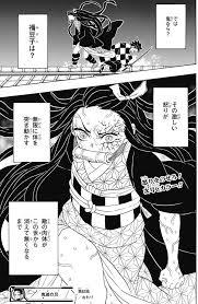 鬼滅の刃 第82話「人間と鬼」感想