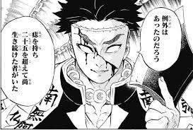 鬼滅の刃 第170話「不動の柱」感想・考察