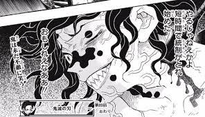 ネタバレ注意】鬼滅の刃 89話「混戦」【ジャンプ1号2ch感想まとめ ...