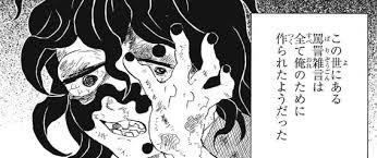 ネタバレ注意】鬼滅の刃 96話「何度生まれ変わっても(前編 ...