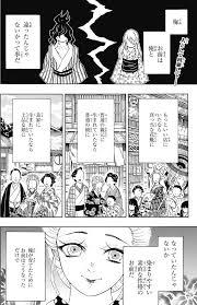 鬼滅の刃 第97話「何度生まれ変わっても(後編)」感想