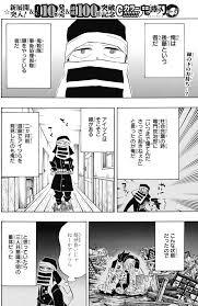 鬼滅の刃 第100話「いざ行け里へ!!」感想