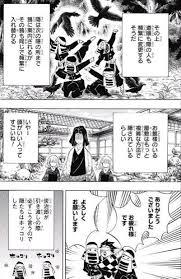 ジャンプ14号】鬼滅の刃 第100話 いざ行け里へ!!【感想】 : ジャンプ ...