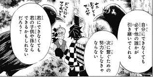鬼滅の刃 第103話「縁壱零式」感想