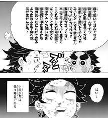 ネタバレ注意】鬼滅の刃 104話「小鉄さん」【ジャンプ18号2ch感想 ...