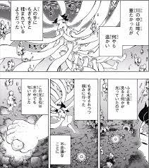 鬼滅の刃 第104話「小鉄さん」感想