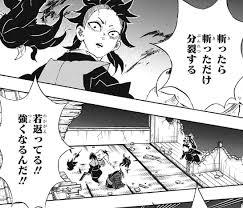 ネタバレ注意】鬼滅の刃 107話「邪魔」【ジャンプ21・22号2ch感想 ...