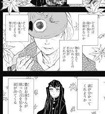 鬼滅の刃 第119話「よみがえる」感想・考察