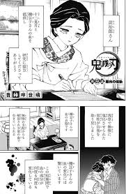 鬼滅の刃 第127話「勝利の鳴動」感想・考察