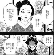 鬼滅の刃 第74話「堕姫」感想