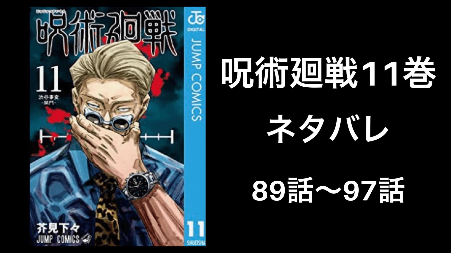 巻 戦 呪術 廻 11