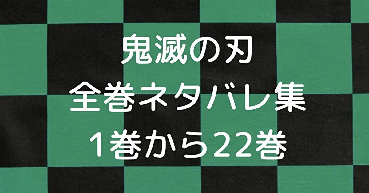 鬼滅の刃コミック全巻ネタバレ集