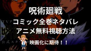 呪術廻戦コミック全巻ネタバレ・テレビアニメを完全無料で見る方法【2021最新最新】