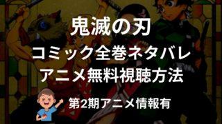 鬼滅の刃コミックネタバレとアニメ無料視聴の方法【2期情報有】