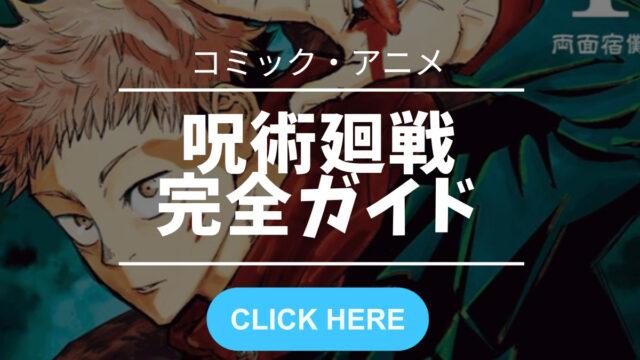 呪術廻戦完全ガイド